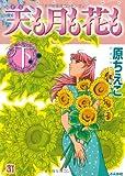 天も月も花も (下) (ホラーMコミック文庫)
