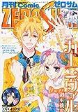 Comic ZERO-SUM (コミック ゼロサム) 2013年 07月号