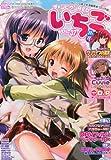 チャンピオンRED (レッド) いちご Vol.37 2013年 05月号 [雑誌]