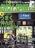 CYCLE SPORTS (サイクルスポーツ) 2014年 09月号 [雑誌]