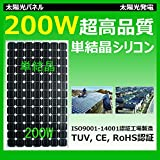 200W 単結晶シリコン ソーラーパネル 太陽光パネル ソーラーパネル 太陽電池 太陽光発電 SP200