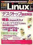 日経 Linux (リナックス) 2008年 06月号 [雑誌]