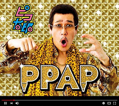 【早期購入特典あり】PPAP(DVD付)(初回仕様)(大人用ピコ太郎なりきりエプロン付)