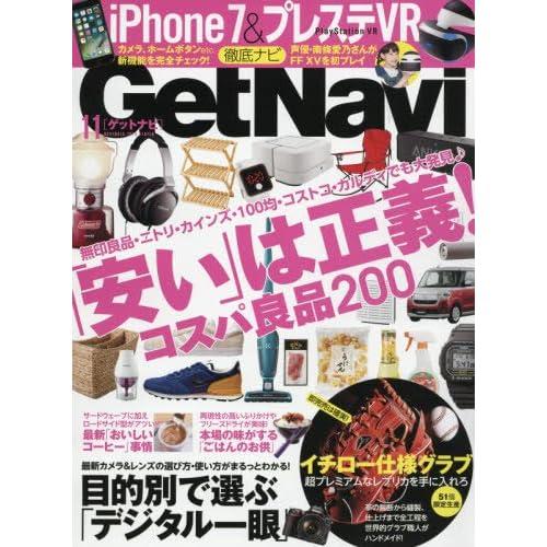 Get Navi(ゲットナビ) 2016年 11 月号 [雑誌]