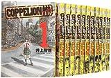 COPPELION コミック 1-20巻セット (ヤングマガジンKC)