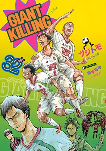 GIANT KILLING(32) (モーニングコミックス)