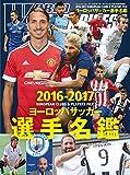 2016-2017 ヨーロッパサッカー選手名鑑 2016年 9/22 号 [雑誌]: ワールドサッカーダイジェスト 増刊