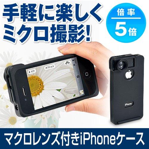 サンワダイレクト iPhone4S iPhone4 マクロレンズ付ケース 接写5倍 400-CAM022