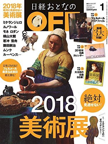 日経おとなのOFF 2018年1月号 大きい表紙画像