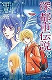 深・都市伝説(3) (ジュールコミックス)