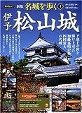 伊予松山城 (PHPムック)