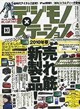 デジモノステーション 2010年 04月号 [雑誌]