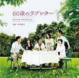 映画「60歳のラブレター」オリジナル・サウンドトラック