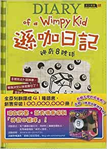 diary of a wimpy kid hard luck pdf free