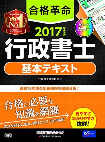 合格革命 行政書士 基本テキスト 2017年度 (合格革命 行政書士シリーズ)