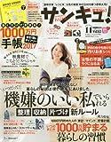 サンキュ!ミニ 2016年 11 月号 [雑誌]: サンキュ! 増刊