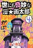 世にも奇妙な漫☆画太郎 4 (4) (ヤングジャンプコミックス)