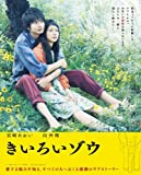 宮崎あおい DVD 「きいろいゾウ」