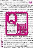 ユリオカ超特Q -Q展- [DVD]