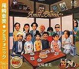 Amii-Phonic