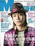 MEN'S NON・NO (メンズ ノンノ) 2009年 06月号 [雑誌]