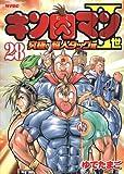 キン肉マン2世 究極の超人タッグ編 28巻 12/19発売