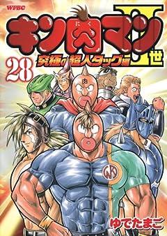 キン肉マン2世 究極の超人タッグ編の最新刊