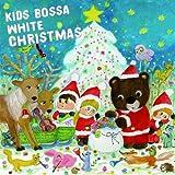 キッズ・ボッサ ホワイト・クリスマス