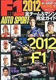 オートスポーツ増刊 F1全チーム&マシン完全ガイド2012 2012年 3/23号 [雑誌]