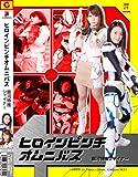 ヒロインピンチオムニバス [DVD]