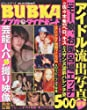 Bubkaダイヤモンドアイドル流出写真500連発 (コアムックシリーズ 461)