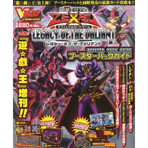 Vジャンプ増刊 遊☆戯☆王 ZEXAL OCG LEGACY OF THE VALIANT ( レガシー・オブ・ザ・ヴ 2014年 01月号 [雑誌]