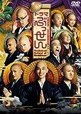 TBSドラマ「ぶっせん」DVDスペシャルエディション
