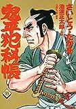 コミック 鬼平犯科帳 93 (文春時代コミックス)