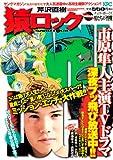 """猿ロック チェリーボーイズ 男たちの""""性戦"""" (講談社プラチナコミックス)"""