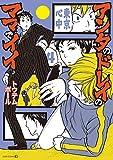 アンタのドレイのママでイイ-東京心中(4)- (EDGE COMIX)