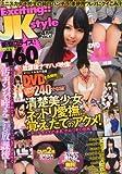 Exciting JK STYLE (エキサイティング ジェイケイ スタイル) 2013年 04月号 [雑誌]
