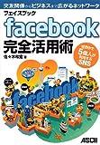 12月11日に佐々木和宏さん @KAZUGIMI のfacebookセミナーでパネリストやります! [Event] [Net] [Books]