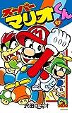 スーパーマリオくん 43 (てんとう虫コミックス)