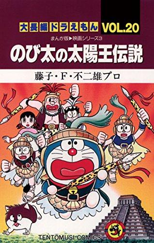 大長編ドラえもん20 のび太の太陽王伝説 (てんとう虫コミックス)