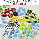 【P-21】男の子の飾りボタン ~かっこいいボタン福袋~ 10種50個