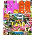 るるぶ岡山 倉敷 蒜山'15 (国内シリーズ)