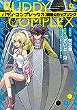 バディ・コンプレックス 戦場のカップリング (電撃コミックスNEXT)
