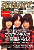 smart (スマート) 2008年 12月号 [雑誌]