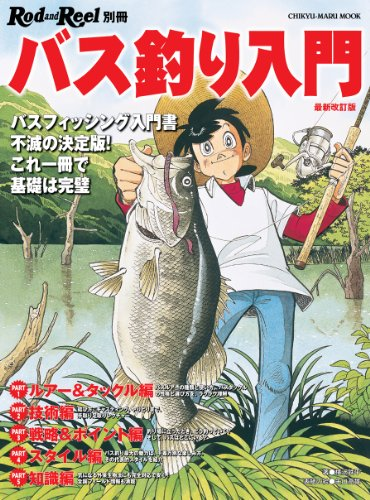 バス釣り入門 【最新改訂版】 (Rod and Reel 別冊 CHIKYU-MARU MOOK)