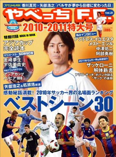 やべっちF.C.2010~2011年特大号 (ベストムックシリーズ・93)