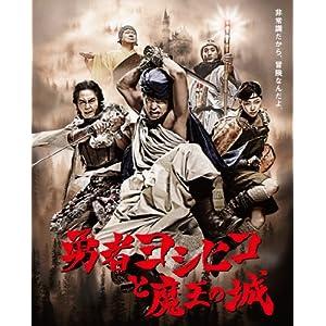 勇者ヨシヒコと魔王の城 Blu-ray BOX (2012)
