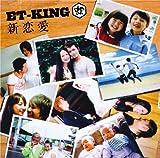 新恋愛♪ET-KING