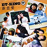 ET-KING 新恋愛