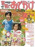 関東・首都圏発家族でおでかけ '09 春&GW号 (マップルマガジン K 3D)